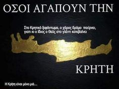 OSOI AGAPOUN THN KRITI Greece, Poems, Lyrics, Mood, Thoughts, My Love, Quotes, Music, Beautiful