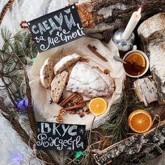 Рождество не за горами. Печом вкусняхи. Возвращаем традиции Европы  в Россию