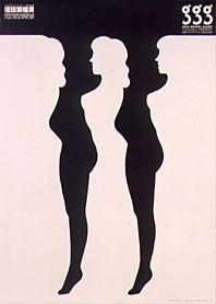 The 2nd Exhibition : Shigeo Fukuda Exhibition - 1986