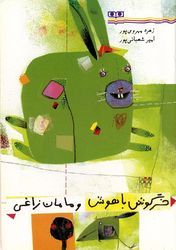 Clever Rabbit & Mother Magpie. Persian/Farsi, illustrator Amir Shaabanipour.