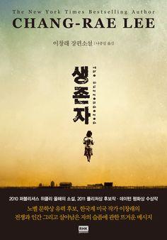 2013년 1월 초판 1쇄 발행 / 지은이 : 이창래, 옮긴이 : 나중길 / 알에이치코리아 / 디자이너 : 김여진(여치디자인)