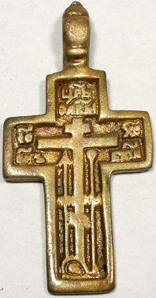 "Russian Christian Orthodox ""Golgotha"" Cavalry Prayer Cross Pendant ICXC 1700AD"