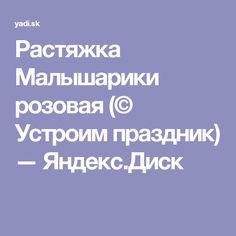 Растяжка Малышарики розовая (© Устроим праздник) — Яндекс.Диск