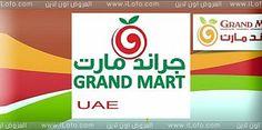 عروض جراند مارت رأس الخيمة UAE تبدأ 27 أكتوبر حتى 15 نوفمبر 2016 فقط 10 20 30