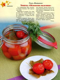 Russian Recipes, Pickles, Food And Drink, Cooking Recipes, Tasty, Meals, Vegetables, Drink, Kitchens