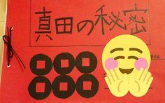 学校で評価されなかった、小4の『真田家』自由研究 NHKに送ってみたら!? – grape [グレイプ] – 心に響く動画メディア