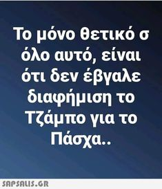 Lol, Greek Quotes, Laugh Out Loud, Jokes, Wallpapers, Smile, Funny, Humor, Husky Jokes