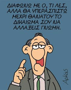 Funny Statuses, Funny Quotes, Jokes, Greek, Fictional Characters, Awesome, Husky Jokes, Funny Phrases, Greek Language