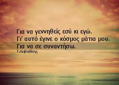 Find images and videos about quotes, greek quotes and ellhnika on We Heart It - the app to get lost in what you love. My Life Quotes, Song Quotes, Best Quotes, Simple Words, Love Words, Feeling Loved Quotes, Cool Phrases, Love Thoughts, Philosophy Quotes