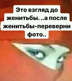 #Юмор и #развлечение New Funny Jokes, Funny Quotes, Hilarious, Stupid Pictures, Funny Pictures, Russian Humor, Me Too Meme, Life Memes, Man Humor