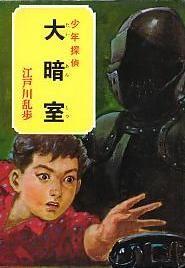 江戸川乱歩・少年探偵シリーズ 大暗室 カバー絵:柳瀬茂