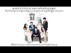 Marriage not dating ost stop the love now lyrics