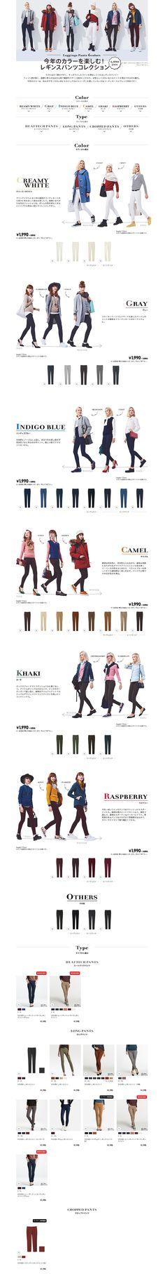 今年のカラーを楽しむ!レギンスパンツコレクション【ファッション関連】のLPデザイン。WEBデザイナーさん必見!ランディングページのデザイン参考に(シンプル系)