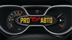 Pro Авто32