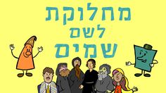 מחלוקת לשם שמים באדר: יום מחלוקת לשם שמיים הוא פרוייקט של המרכזל ליהדות ויישוב סכסוכים של מכון פרדס לחינוך יהודי.  http://9adar.org/he http://www.pardes.org.il/hebrew