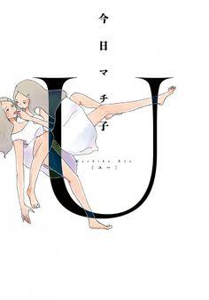 コミックナタリー - 今日マチ子がサイン会&原画展、みかこさん6巻とU発売で Manga Covers, Comic Covers, Book Cover Design, Book Design, Manga Books, Manga Art, Design Comics, Japanese Poster, Japanese Aesthetic