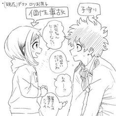 Deku X Uraraka, Boruto X, Syaoran, Hero Academia Characters, Anime Comics, Boku No Hero Academia, My Life, Ships, Manga