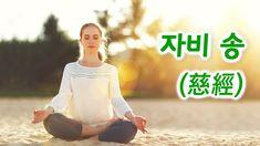 자비송 The Chant of Metta   Imee Ooi / 자비관(慈悲觀), 자비명상 수행