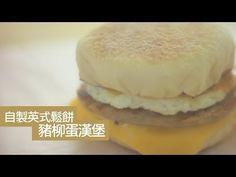 點Cook Guide-自製英式鬆餅 豬柳蛋漢堡 English Muffin - YouTube