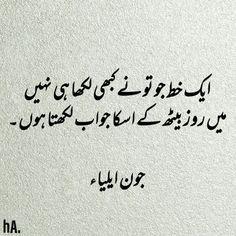John Elia 2 line Poetry - Meher Diary Urdu Funny Poetry, Poetry Quotes In Urdu, Best Urdu Poetry Images, Urdu Poetry Romantic, Love Poetry Urdu, Urdu Quotes, Qoutes, Life Quotes, Reality Quotes