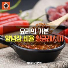 [요리의 기본 양념장 비율 황금레시피] 요리가 간편해지는 양념장 레시피123456#레시피 #양념장황금비율 #... Korean Bbq, Korean Food, Korean Dishes, New Menu, Food Menu, Kimchi, Food Plating, Recipe Collection, Diy Food