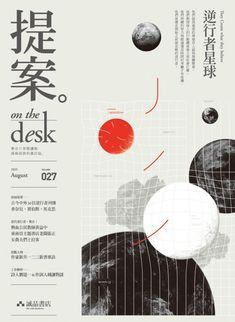 提案On the desk 27 Dm Poster, Poster Layout, Typography Poster, Typography Design, Graphic Design Posters, Graphic Design Illustration, Graphic Design Inspiration, Chinese Design, Japanese Graphic Design