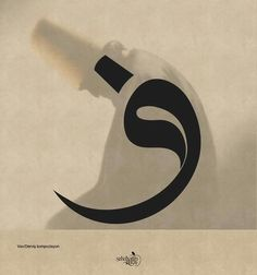 SABAHATTİN KAYIŞ derviş Arabic Calligraphy Art, Arabic Art, Caligraphy, Arabesque, Whirling Dervish, Videos Instagram, Persian Motifs, Turkish Art, String Art