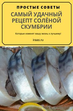 In such a marinade, mackerel is not inferior to the taste of red fish – Shellfish Recipes Ketogenic Recipes, Vegan Recipes, Cooking Recipes, Shellfish Recipes, Baked Fish, In Kindergarten, Food Porn, Healthy Eating, Food