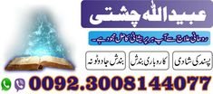 Online rohani ilaj center Myself (ubaid ullah chisti ). I am quarreled up with the most troubling sensation that i hear everyday. Don't worry i am here to solve all you issues with the specific gift of god for any kind of issue contact : Free Love Spells, Black Magic Spells, Love Problems, Different Emotions, Islamic Teachings, People Fall In Love, Life Partners, Problem And Solution, Love And Marriage