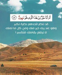 ٥٢- الزخرف Prayer Verses, Quran Verses, Quran Quotes, Religious Text, Religious Quotes, Duaa Islam, Islam Quran, Islamic Qoutes, Arabic Quotes