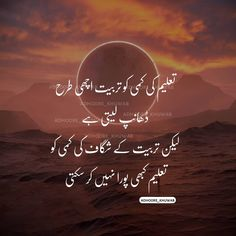 Inspirational Quotes In Urdu, Islamic Love Quotes, Urdu Quotes, Quotes Images, Quotations, Qoutes, Rain Quotes, Poetry Quotes, Good Manners Quotes