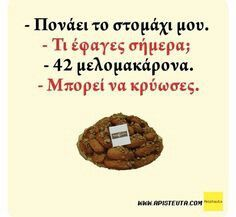 Funny Greek Quotes, Greek Memes, Sarcastic Quotes, Funny Quotes, Life Quotes, Funny Memes, Jokes, Funny Statuses, Funny Bunnies