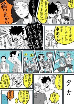 Kuroo, Kenma, Haikyuu Fanart, Haikyuu Anime, Fan Art, Comics, Twitter, Cartoons, Comic