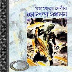Romeo And Juliet Bangla Pdf