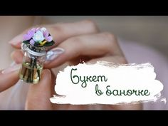 Букет в баночке ✿ Кулон DIY   Masherisha - YouTube