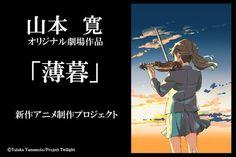 Yutaka Yamamoto lanza una compaña de recaudación para su nueva película de Anime.