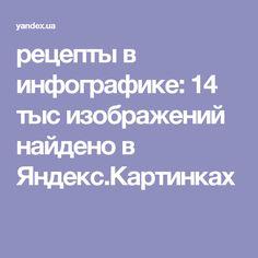 рецепты в инфографике: 14 тыс изображений найдено в Яндекс.Картинках