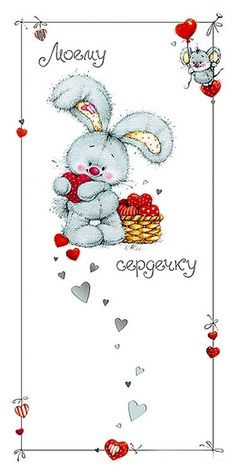 View album on Yandex. Cute Drawings, Animal Drawings, Cute Images, Cute Pictures, Blue Nose Friends, Bunny Crafts, Tatty Teddy, Cute Bunny, Paper Crafting