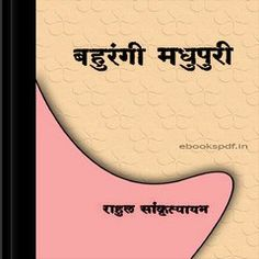 Bohurangi Madhupuri by Rahul Sankrityayan Hindi Book pdf
