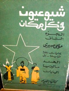 Communists are the best ists. Book cover, Sayeda Zaynab bookstalls, #Cairo