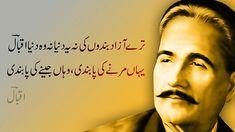 Urdu Poetry allama iqbal best collection of allama muhammad iqbal poetry. Iqbal Poetry In Urdu, Urdu Poetry Ghalib, Poetry Quotes In Urdu, Best Urdu Poetry Images, Urdu Poetry Romantic, Love Poetry Urdu, Quotations, Allama Iqbal Quotes, Ghazal Poem