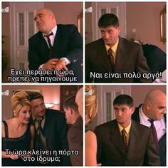 Series Movies, Stupid Funny Memes, Tvs, Fun Stuff, Comedy, Greek, Cinema, Jokes, Movie Posters