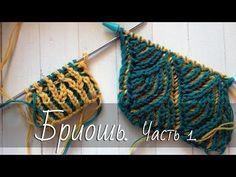 Узоры в технике «Бриошь». Часть 1. Теория. Brioche knitting. - YouTube