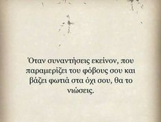 ⬆👍 Greek Quotes, English Quotes, Funny Quotes, Poetry, How Are You Feeling, Feelings, Sayings, Aquarius, Twin