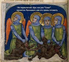 Средневековый Смак