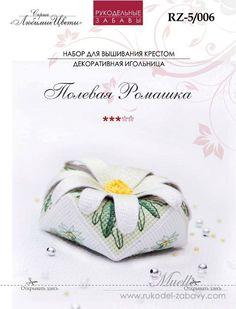 "(7) Gallery.ru / Фото #3 - Бискорню ""Полевая Ромашка"" - milkaluber"
