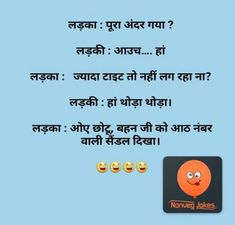 funny jokes in hindi latest / funny jokes ; funny jokes to tell ; funny jokes in hindi latest ; funny jokes to tell hilarious ; funny jokes in urdu ; funny jokes for children ; funny jokes to tell your boyfriend New Year Jokes, New Funny Jokes, Funny Memes Images, Funny Jokes In Hindi, Funny Jokes For Adults, Funny Quotes For Teens, Funny Texts, Stupid Memes, Funny Humor