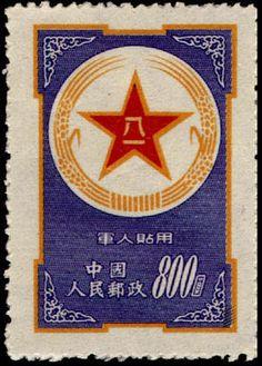 Blue military stamp, China, 1953