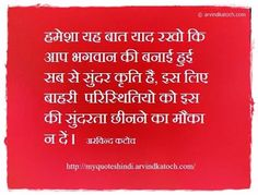 Hindi Quotes of Arvind Katoch- screenshot thumbnail