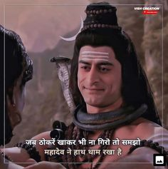 Lord Shiva Pics, Lord Shiva Hd Images, Shiva Lord Wallpapers, Rudra Shiva, Shiva Shakti, Love Quotes Poetry, Quotes About God, Godly Quotes, Hindi Quotes